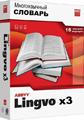 Электронный словарь ABBYY Lingvo. Скачать бесплатно ABBYY Lingvo x3 Многоязычная версия