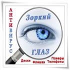 Антивирус Зоркий глаз. Скачать бесплатно Зоркий глаз 5.409
