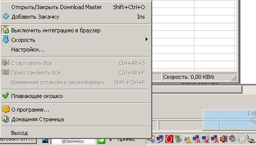 Как пользоваться Download Master?